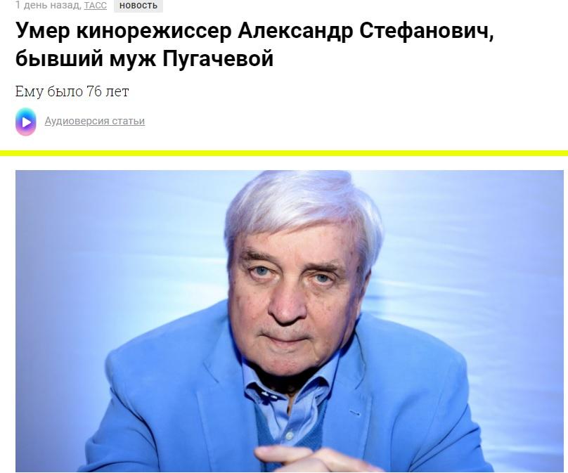 Stefanovich.jpg